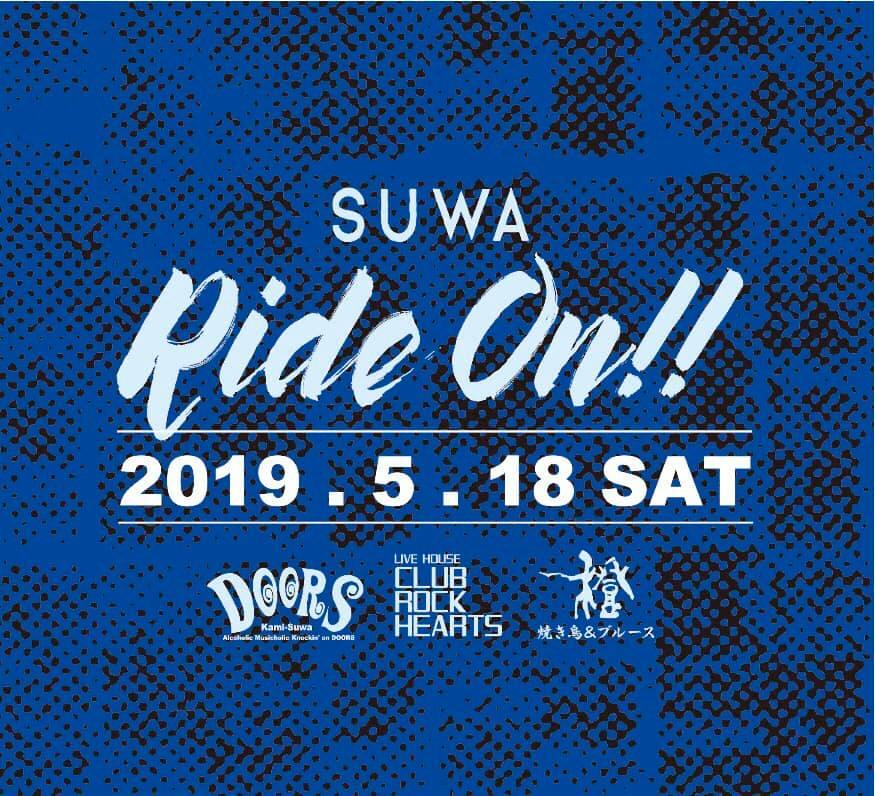 SUWA RIDE ON