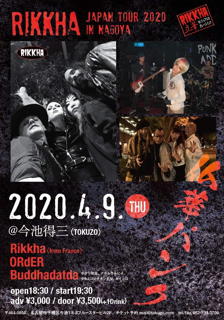 RIKKHA JAPAN TOUR IN NAGOYA